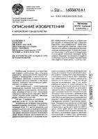 Патент 1655870 Устройство для укладки в тару штучных изделий