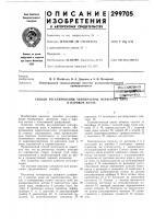 Патент 299705 Патент ссср  299705