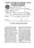 Патент 897453 Установка для сборки и сварки стержневых элементов с соединительными накладками