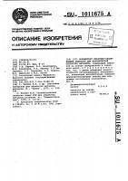 Патент 1011675 Концентрат смазочно-охлаждающей жидкости для механической обработки металлов