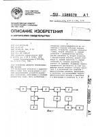 Патент 1589370 Устройство двойного преобразования частоты