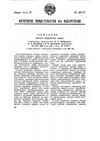 Патент 46877 Способ переработки сланцев
