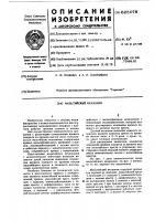 Патент 625078 Мальтийский механизм