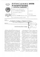 Патент 189598 Патент ссср  189598