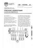 """Патент 1425456 Способ градуировки первичных преобразователей расхода типа """"осредняющая напорная трубка"""