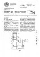 Патент 1794398 Дисковый измельчающий аппарат