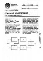 Патент 1035777 Устройство для детектирования амплитудно-модулированных сигналов