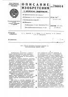 Патент 786014 Способ передачи сигналов вещания по многоканальным линиям связи
