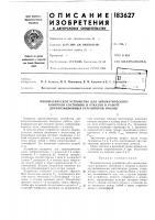 Патент 183627 Пневматическое устройство для автоматического контроля состояния и отказов в работе двухпозиционных регуляторов уровня