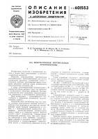 Патент 601553 Кожухотрубный вертикальный теплообменник