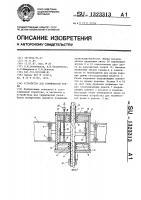 Патент 1323313 Устройство для термической резки