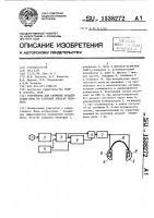 Патент 1538272 Устройство для снижения воздействия шума на слуховой аппарат человека