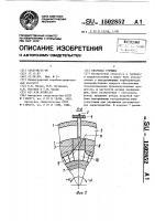Патент 1502852 Вихревая турбина