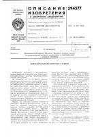 Патент 294577 Корчеватель-измельчитель стеблей