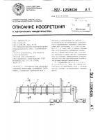 Патент 1250436 Устройство для пространственной ориентации стержневых заготовок