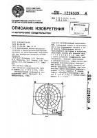 Патент 1224539 Регенеративный теплообменник