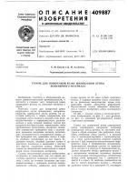 Патент 409887 Патент ссср  409887