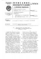 Патент 747674 Стенд для сборки под сварку пояса с диафрагмами и боковыми стенками балок коробчатого сечения