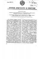 Патент 33896 Машина для изготовления из прорезиненного текстильного материала хлястиков к снеговым ботам