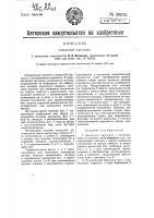 Патент 26075 Компасная картушка
