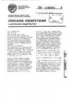 Патент 1186441 Способ сборки и сварки двутавров