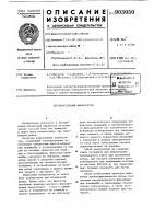Патент 903050 Карусельный манипулятор
