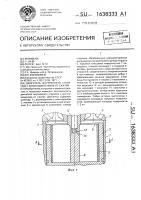 Патент 1638333 Двигатель внутреннего сгорания с воспламенением от сжатия