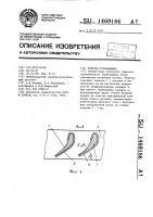 Патент 1469186 Решетка турбомашины
