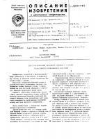 Патент 488740 Соединение боковой стенки с рамой рельсового подвижного состава
