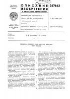 Патент 367662 Резцовая головка для вырезки деталей типа колец