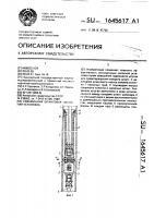 Патент 1645617 Скважинная штанговая насосная установка