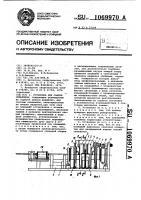 Патент 1069970 Установка для сварки сильфонов