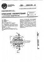 Патент 1084128 Устройство для подачи и точного останова длинномерных лесоматериалов