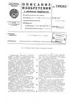 Патент 789265 Установка для сварки овальных изделий