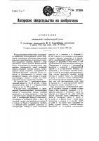 Патент 27358 Кавказская хлебопекарная печь