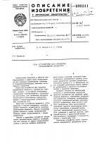Патент 690311 Устройство для проверки уровнемеров жидкости