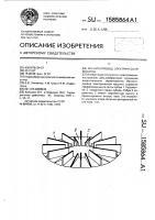 Патент 1585864 Магнитопровод электрической машины