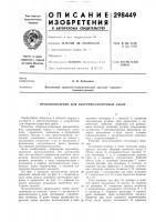 Патент 298449 Приспособление для сборочно-сварочных работ