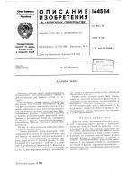 Патент 164534 Дверной замок