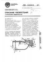Патент 1232418 Устройство для автоматической сварки под флюсом в потолочном положении