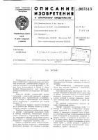 Патент 907313 Эрлифт