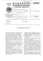 Патент 459837 Амплитудный детектор