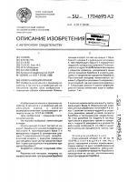 Патент 1704695 Измельчающий аппарат