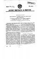 Патент 36925 Приспособление к ткацким станкам для смены шпуль при их доработке
