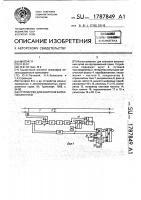 Патент 1787849 Устройство для контроля заполнения путей
