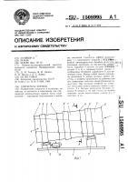 Патент 1508995 Смеситель кормов