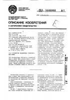 Патент 1646060 Устройство подавления узкополосных помех