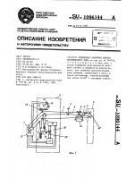 Патент 1096144 Подвесная канатная дорога маятникового типа