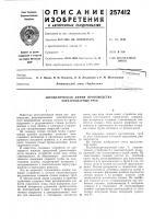 Патент 257412 Автоматическая линия производства электросварных труб