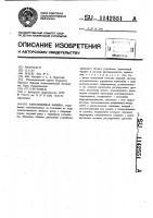 Патент 1142551 Канатовьющая машина